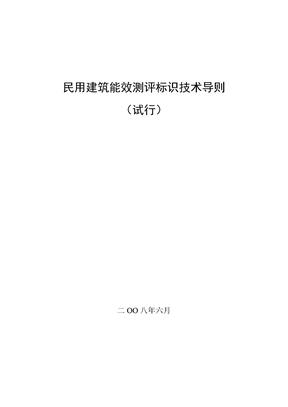民用建筑能效测评标识管理暂行办法.doc