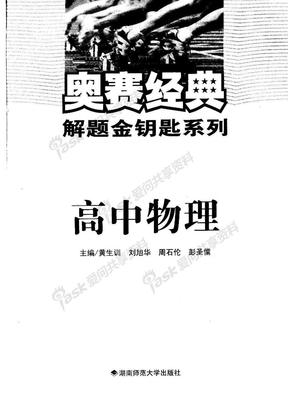 奥赛经典——解题金钥匙系列(高中物理).pdf