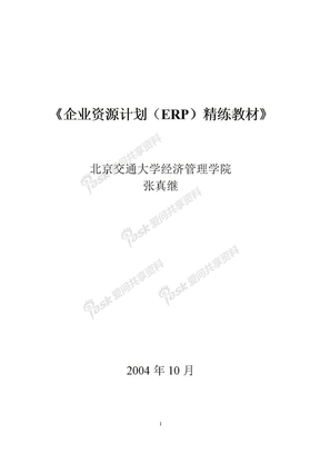ERP教材(给MBA学员精炼教材).doc