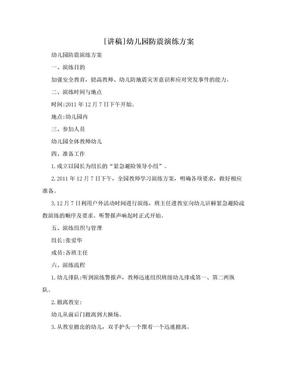 [讲稿]幼儿园防震演练方案.doc
