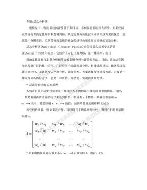 层次分析法例题.doc