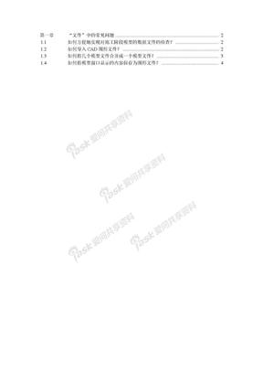 桥梁工程Midas Civil常见问题解答第01章_文件.doc