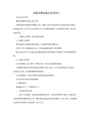 职称竞聘实施方案(样本).doc