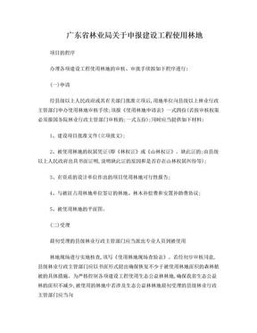 广东省林业局关于申报建设工程使用林地项目的程序.doc