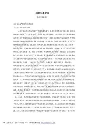 军事文选.pdf