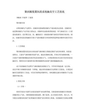 聚丙烯装置闪蒸系统抽真空工艺优化.doc