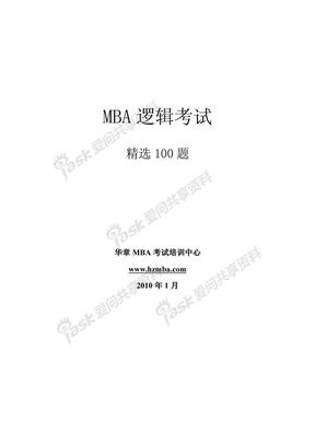 薛睿逻辑精选100道_Final.pdf