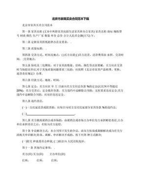 北京市家具买卖合同范本下载.docx