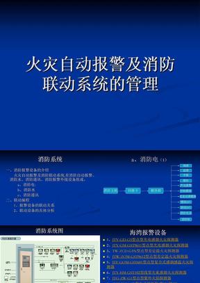 海湾消防自动报警及联动系统(完整版,GST水灭火免费提供).ppt