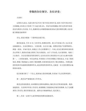 大堂经理竞聘演讲稿.doc