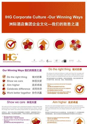 洲际酒店集团企业文化-----我们的致胜之道Our+Winning+Ways
