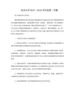 电子白板应用工作总结.doc