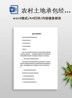 农村土地承包经营权自愿退出协议.doc