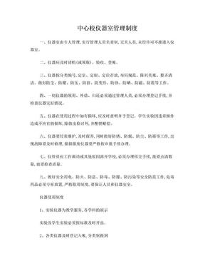 各科室管理制度.doc
