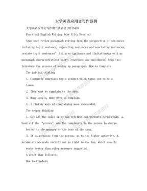 大学英语应用文写作范例.doc