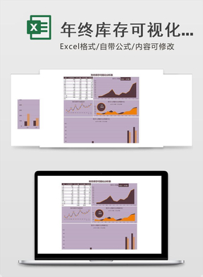 年终库存可视化分析表格excel模板表格.xlsx