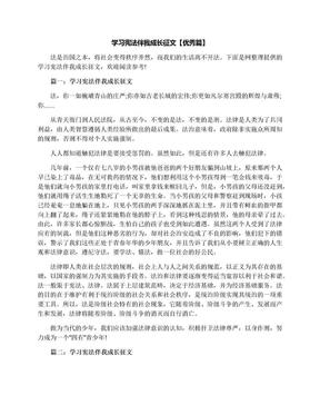 学习宪法伴我成长征文【优秀篇】.docx