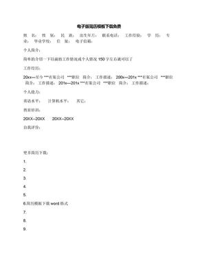 电子版简历模板下载免费.docx