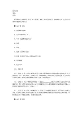 货物进口合同(中英文).doc