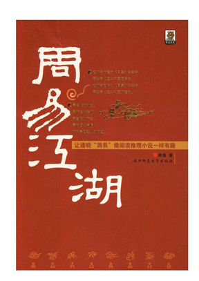 [周易江湖]湖.熊逸.文字版.pdf