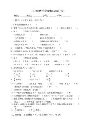 人教版小学三年级数学上册期末试卷4