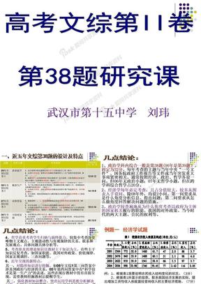 高考文综第Ⅱ卷第38  题.ppt