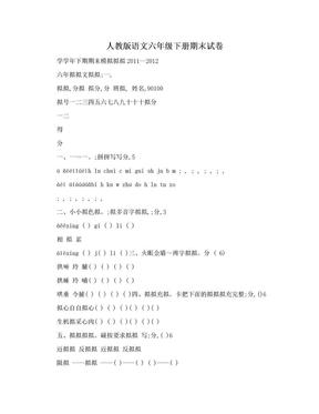 人教版语文六年级下册期末试卷.doc