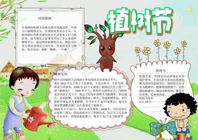 植树节网络小报word小报手抄报电子小报.docx