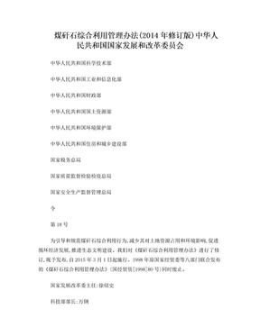 煤矸石综合利用管理办法(2014年修订版).doc