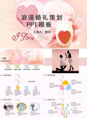 浪漫婚礼策划案PPT模板.pptx