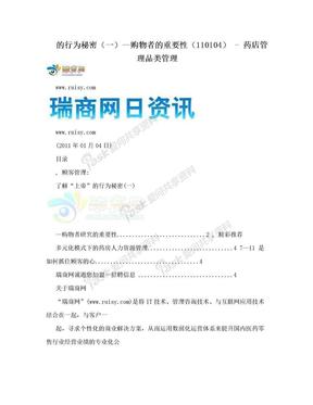 的行为秘密(一)—购物者的重要性(110104) - 药店管理品类管理.doc
