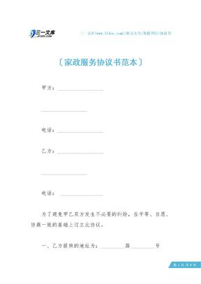家政服务协议书范本.docx