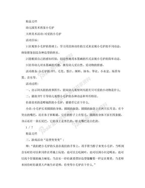 幼儿园美术教案小毛驴.doc