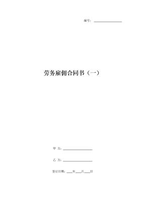 劳务雇佣合同书.doc