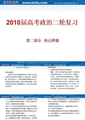 2010届高考政治二轮复习之热点押题1:经典中国,辉煌60年.ppt