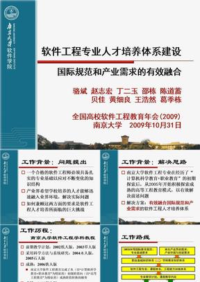 南大-骆斌-软件工程专业人才培养体系建设.ppt