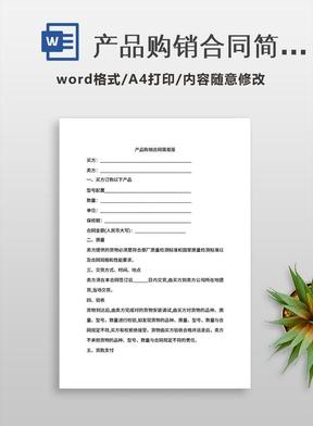 产品购销合同简易版.doc