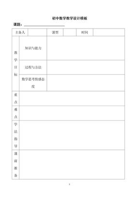 初中数学教学设计模板.doc