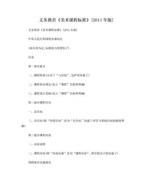 (2011版)小学美术课程标准解读.doc