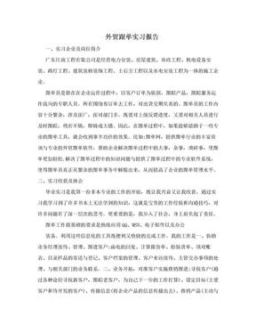 外贸跟单实习报告.doc