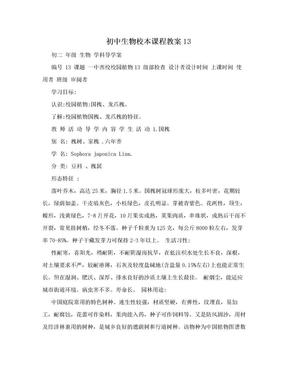 初中生物校本课程教案13.doc
