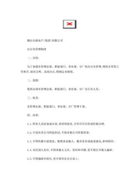 烟台安德水产(集团)有限公司办公室管理规定.doc