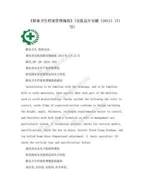 《职业卫生档案管理规范》(安监总厅安健〔2013〕171号).doc