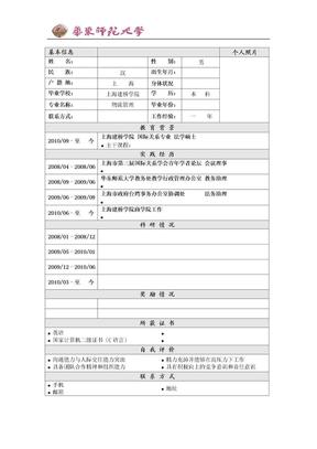 简历模板-表格(1)