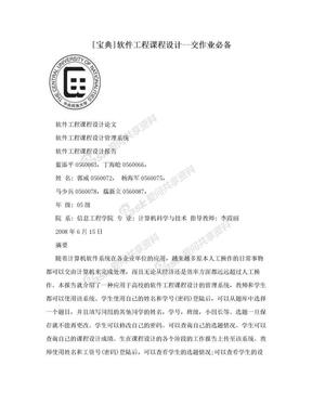 [宝典]软件工程课程设计--交作业必备.doc
