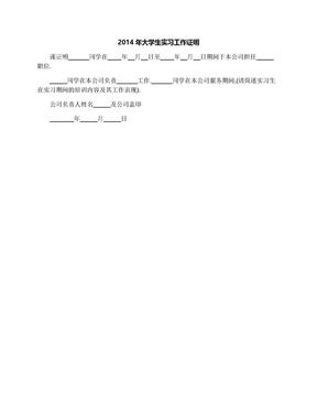 2014年大学生实习工作证明.docx