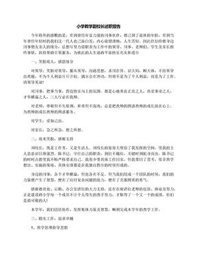 小学教学副校长述职报告.docx