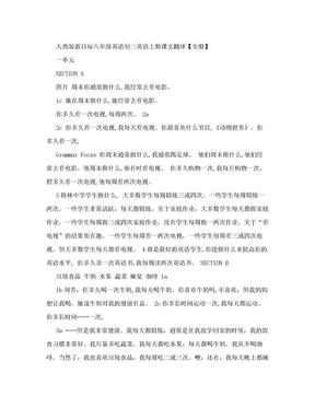 人教版新目标八年级英语初二英语上册课文翻译【全册】.doc