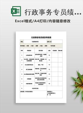 行政事务专员绩效考核表.xlsx