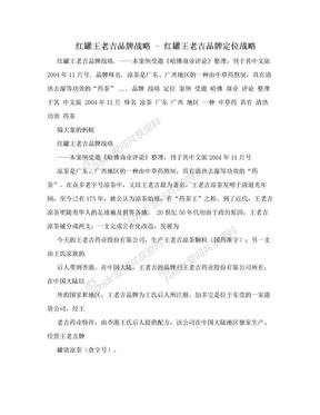 红罐王老吉品牌战略 - 红罐王老吉品牌定位战略.doc